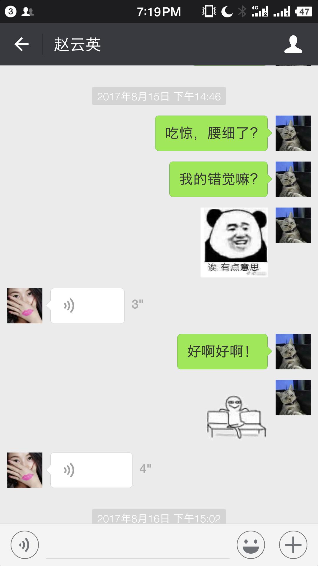 Screenshot_2018-01-04-19-19-57-447_微信
